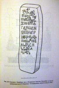 Надгробие Т.И. Божедомова - Города и остроги Забайкалья и Приамурья