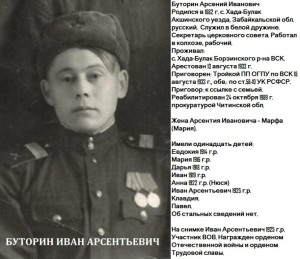 Иван Арсентьевич
