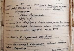 Иван Васильевич 1895 г.р.