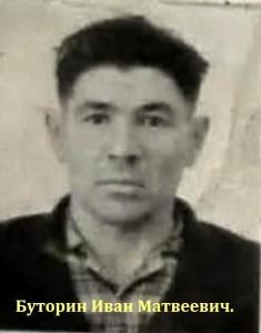 Иван Матвеевич