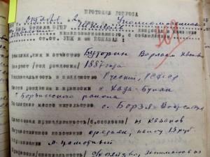 Варлам Иванович