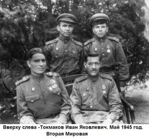 Токмаков Иван Яковлевич