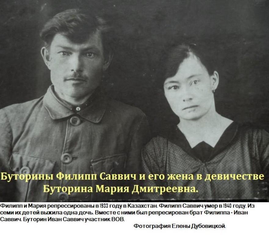 Филипп и Мария Буторины.