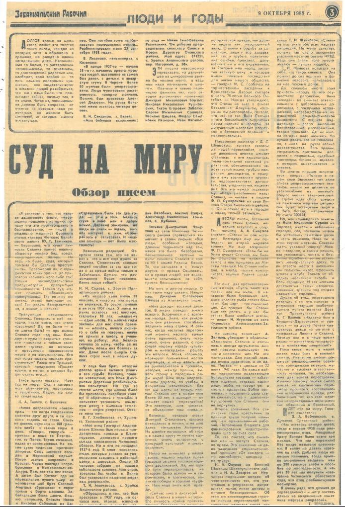 Суд на миру - Забайкаьский рабочий 9.10.1988