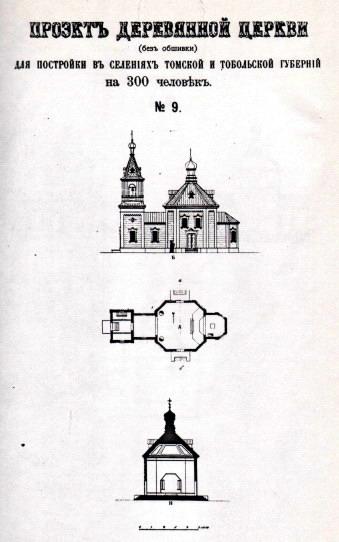 Проект деревянной церкви №9