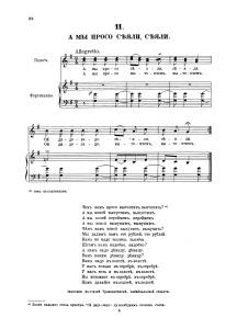 20 народных песен - 3