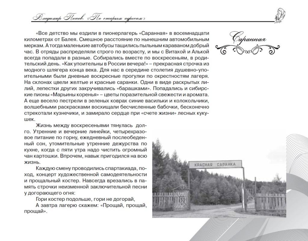В. Попов - Саранная - Город Балей. Страницы истории 1938-2008