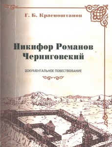 Черниговский - Обложка