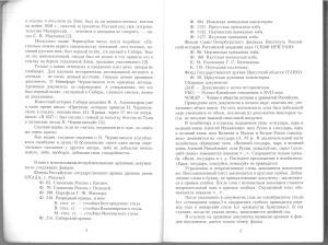 Черниговский - Предисловие 2