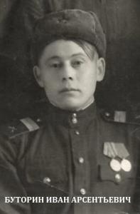 Иван Арсентьевич 1925