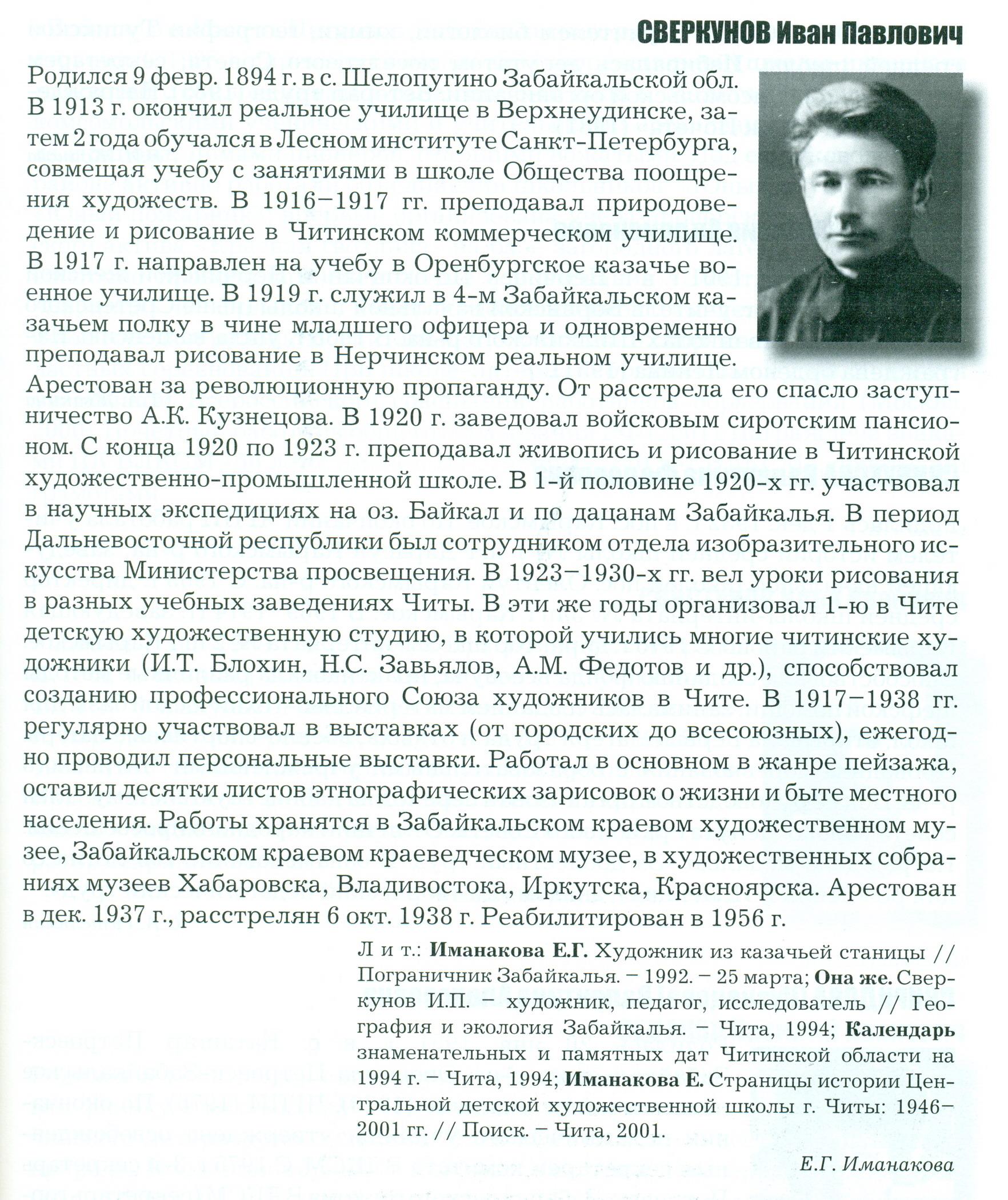 И.П. Сверкунов - Учительская слава Забайкалья