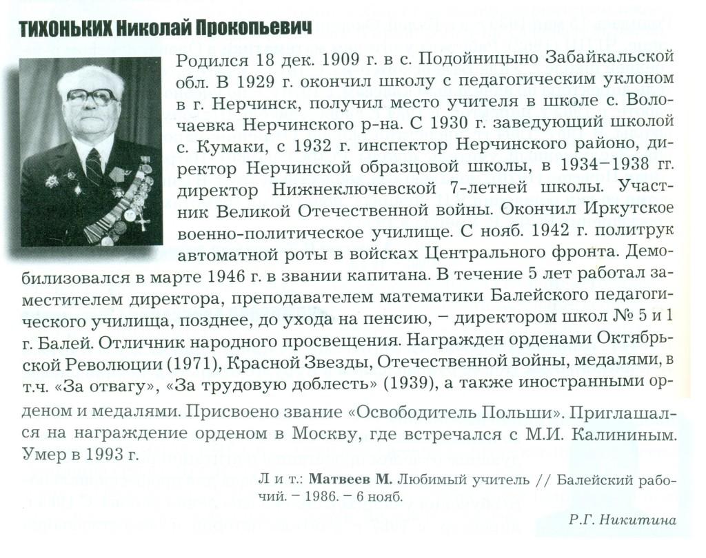 Н.П. Тихоньких - Учительская слава Забайкалья