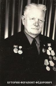Ферапонт Фёдорович
