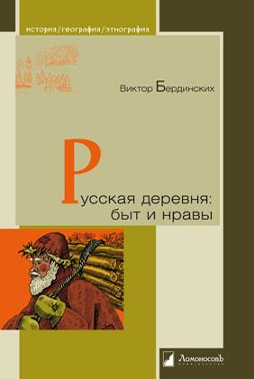 В. Бердинских - Русская деревня быт и нравы