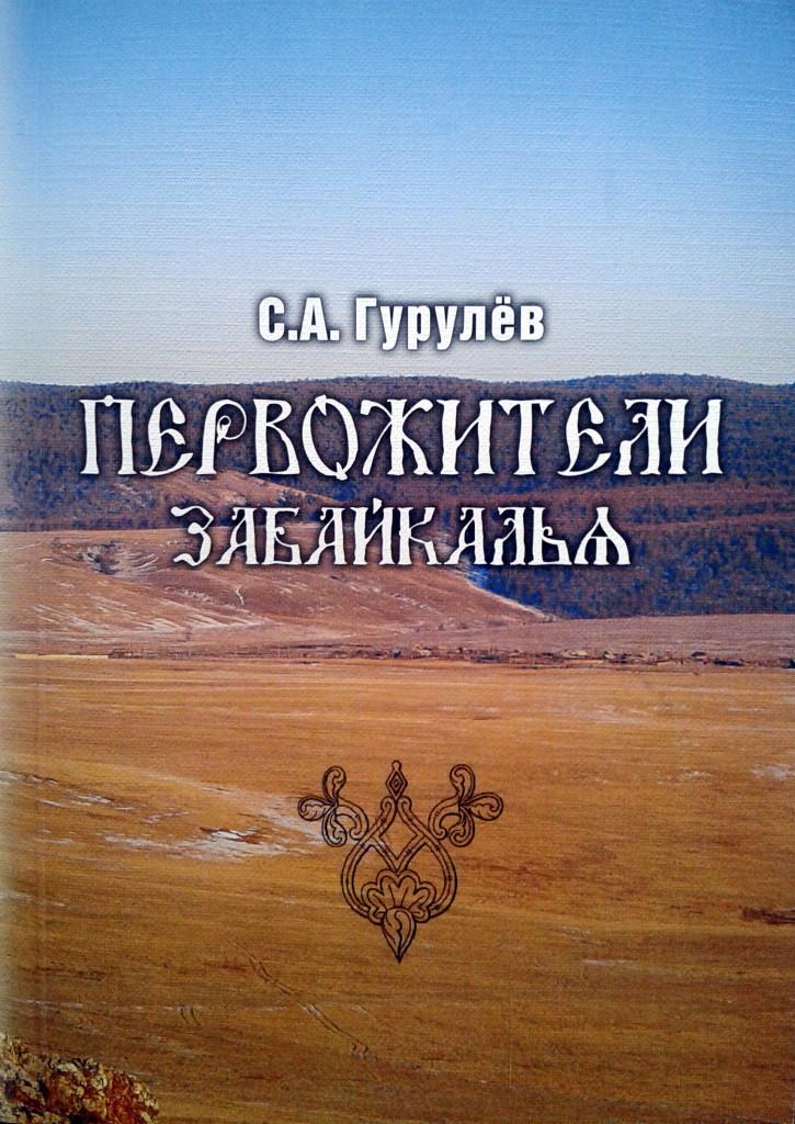 Первожители Забайкалья - С.А. Гурулев - Обложка