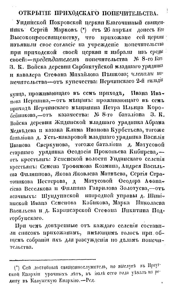 Открытие попечительства при Ундинской Покровской церкви - Иркутские Епархиальные Ведомости, 1865, №33