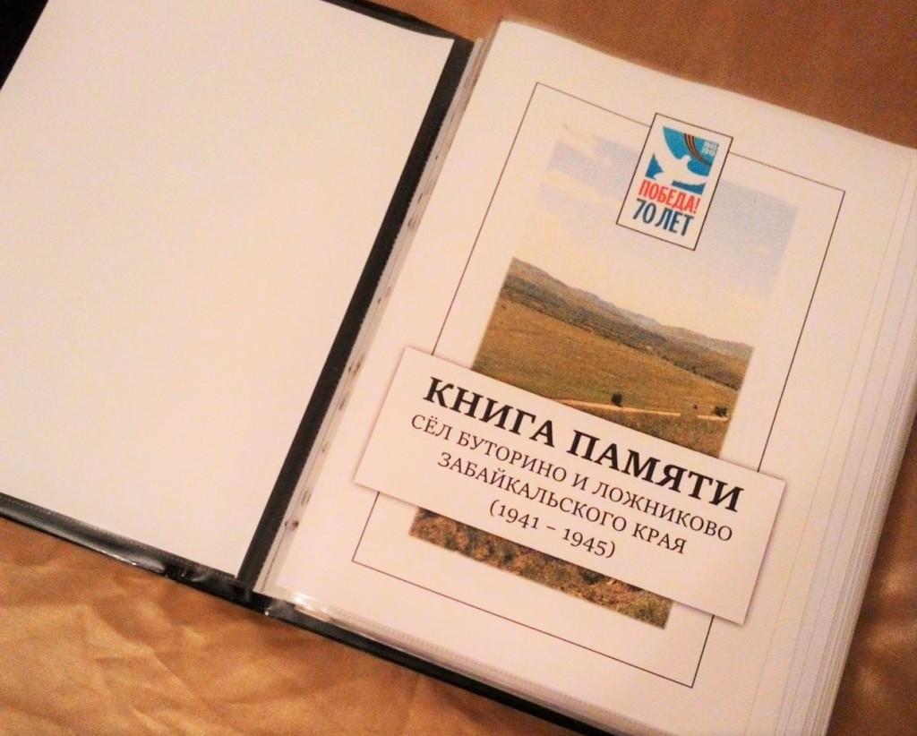 Книга Памяти - для библиотеки в Буторино