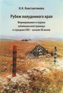 Рубеж полуденного края - Н.Н. Константинова