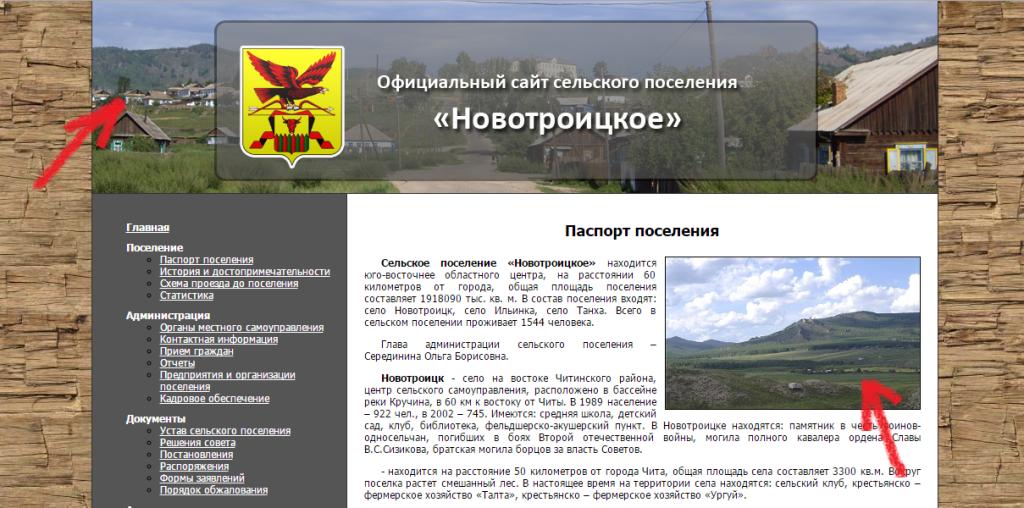 Официальный сайт сельского поселения Новотроицкое Читинского района - скриншот