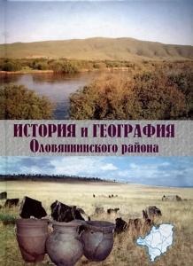 История и география Оловяннинского района