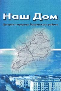 Наш дом (история и природа Борзинского района)