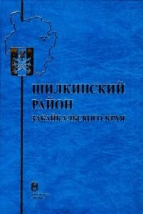 Шилкинский район Забайкальского края